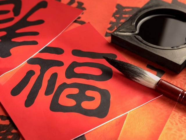 Chinese-Characters-980x735